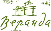 Кафе Веранда Зеленоградск